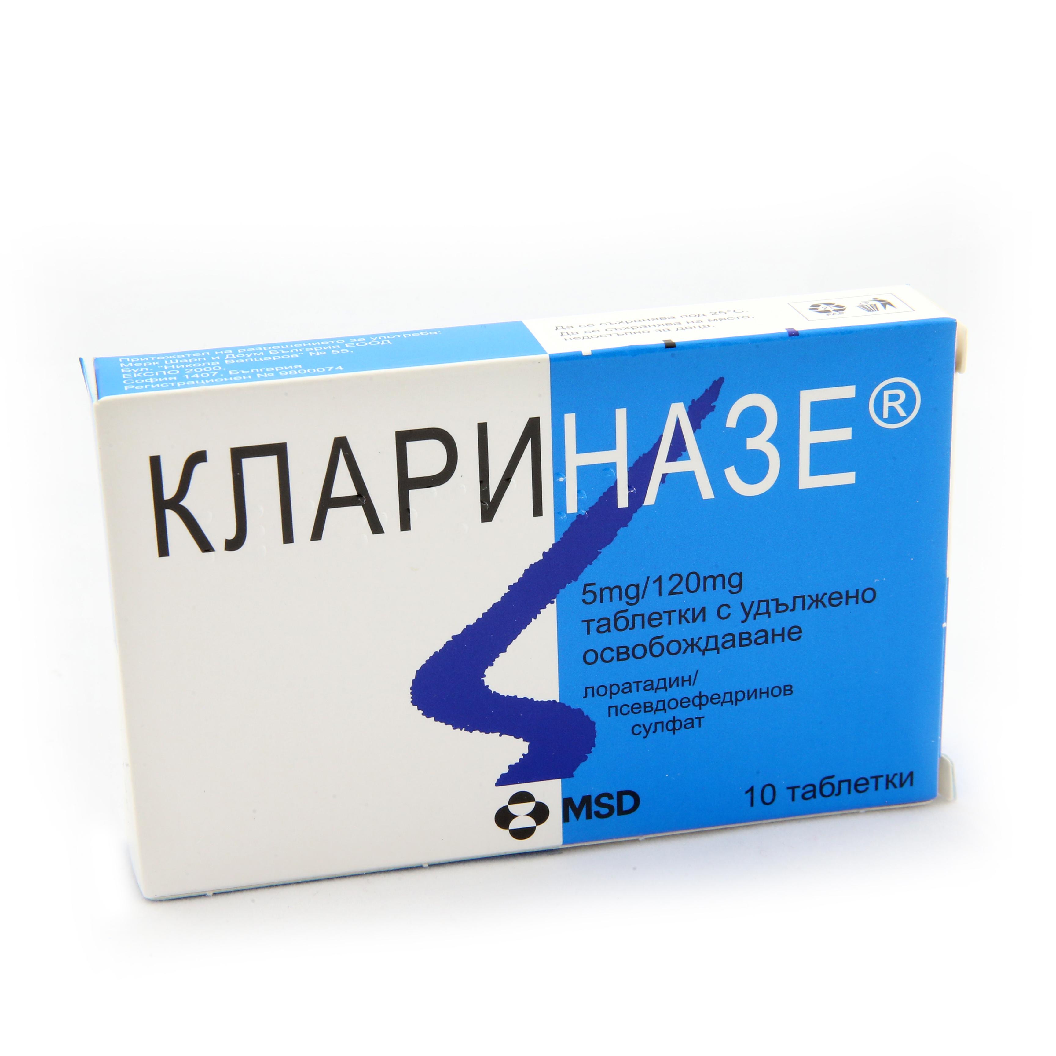 Описание на КЛАРИНАЗЕ / CLARINASE х10 таблетки - Bayer:     КЛАРИНАЗЕ / CLARINASE х10 таблетки на фармацевтичната компания Байер представлява противоалергично лекарствено средство, което се използва за облекчаване на симптомите, свързани със сезонен алергичен ринит (сенна хрема), като сърбеж и сълзене на очите, придружени от запушване на носа, кихане, сърбеж или секреция от носа. Клариназе таблетки съдържат комбинация от две активни съставки: антихистамин (лоратадин) и деконгестант (псевдоефедрин). Антихистаминът облекчава симптомите при алергия и простуда, като блокира действието на субстанция, наречена хистамин, която се образува в човешкото тяло. Деконгестантът спомага за отпушването на носа.     Състав на КЛАРИНАЗЕ / CLARINASE х10 таблетки - Bayer:      Клариназе съдържа:Активните вещества са: лоратадин 5 mg и псевдоефедринов сулфат 120 mgДругите съставки са: ядро - лактоза, царевично нишесте, повидон, магнезиев стеарат; обвивка - акация, калциев сулфат дихидрат, карнаубски восък, микрокристална целулоза, олеинова киселина, захароза, талк, титанов диоксид, бял восък, колофон, прахообразен сапун на растителна основа, зеин.