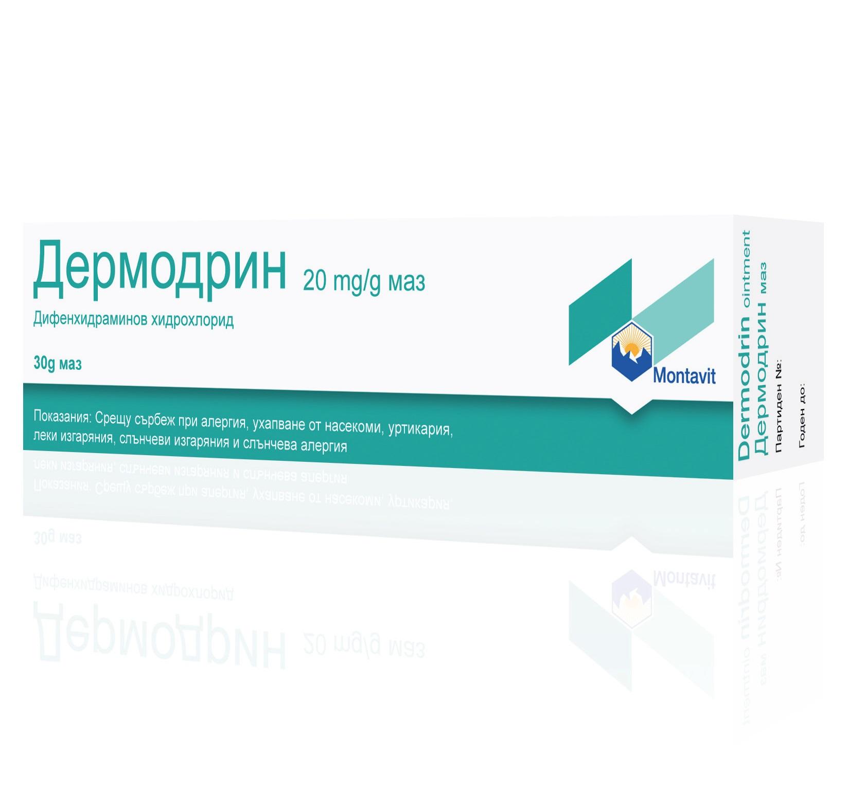Какво представлява Дермодрин маз и за какво се използва?  ДЕРМОДРИН/ DERMODRIN e противоалергичен продукт под формата на маз на фармацевтичната компания Монтавит, който се използва за лечение на сърбеж, локални болки и реакции на свръхчувствителност на кожата при - сърбящи обриви на кожата след излагане на слънчева светлина (слънчева алергия), дерматити, уртикария, сърбеж, екземи, сърбящи ръбове на рани и лющене, ухапвания от насекоми,  леки изгаряния и слънчево изгаряне. Дермодрин маз като емулсия действа приятно охлаждащо, като с това облекчава допълнително болката. Предизвиква намаление на алергичните отоци на кожата или ги предотвратява. Дермодрин маз е предназначен  за външно приложение.  Кремообразната форма, без мирис и недразнеща, се втрива и разпределя лесно върху кожата. Ефектът се получава скоро след нанасянето и продължава 2-6 часа.   Свръхчувствителност към дифенхидрамин-хидрохлорид, към други антихистаминови средства или към някоя от помощните съставки на лекарствения продукт. Дермодрин маз не трябва да се прилага при новородени и деца под 2 години. Дермодрин маз не трябва да се нанася върху отворени рани или лигавици, освен това не трябва да се използва при кожни изменения с голяма повърхност, при възпалена и наранена кожа, особено при пациенти с варицела, морбили и мехури по кожата.  Дермодрин маз не трябва да се използва в първия триместър на бременността. По време на останалия период от бременността употребата върху големи повърхности трябва да се избягва, особено върху възпалена и наранена кожа.  Дермодрин маз не трябва да се употребява по време на кърмене, тъй като активното вещество (дифенхидрамин) преминава в кърмата.  Дифенхидрамин хидрохлорид, активното вещество на Дермодрин, е изпитано антихистаминово и антиалергично средство против сърбеж и за локално облекчаване на болката при алергии и кожни заболявания. Той е подходящ и за употреба при ухапвания от насекоми, леки изгаряния и слънчева алергия, както и при кожни реакции на свръхчувствителн