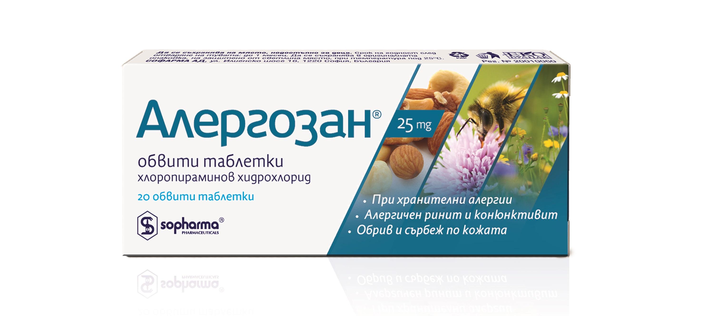 Какво представлява Алергозан и за какво се използва?  АЛЕРГОЗАН / ALLERGOSAN на фармацевтичната компания Софарма е противоалергично лекарствено средство, което принадлежи към групата на класическите антихистаминови средства за лечение на алергични реакции и се използва за симптоматично лечение на алергични ринити и конюктивити; сенна хрема; кожни алергични реакции - обриви, сърбеж, ухапване от насекоми, дермографизъм; лекарствени и хранителни алергии. Той потиска ефектите на хистамин (вещество, което се образува в организма), който обуславя алергичните реакции.  Кога не трябва да използвате Алергозан?  - Свръхчувствителност към лекарственото или помощните вещества;  - Бременност и кърмене;  - Активна гастро-дуоденална язва;  - Пилородуоденална стеноза (стеснение изхода на стомаха);  - Астматичен пристъп.  ПРЕДИ ДА ЗАПОЧНЕТЕ ЛЕЧЕНИЕ С АЛЕРГОЗАН  Уведомете лекуващия си лекар, ако имате някакво хронично заболяване, ако сте свръхчувствителни към други лекарства или xpaни или ако вземате други лекарства.  - Уведомете лекуващия си лекар ако имате хипертиреоидизъм (повишена функция на щитовидната жлеза), сърдечно-съдови заболявания, чернодробни заболявания, глаукома (повишено вътреочно налягяне), аденома на простата и бронхиална астма или провеждате десенсибилизация с алергени.  - При пациенти в напреднала възраст (над 65 години) възможността от поява на замаяност, седация и хипотензия е по-голяма.  - Лечението с хлоропирамин на деца трябва да се провежда под лекарски контрол, тъй като при тях се наблюдават по-често нежелани ефекти - прояви на възбуда.  Бременност и кърмене  Уведомете Вашия лекар, ако сте бременна или планирате да забременеете. Преди да вземате някакво лекарство по време на бременност, непременно се посъветвайте с лекуващия си лекар.  Употребата на Алергозан по време на бременност и кърмене е противопоказано.  Влияние върху способността за шофиране и работа с машини  При употреба на Алергозан е възможна поява на сънливост, нарушение в координацията и забав