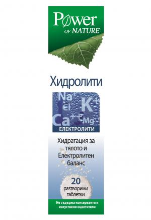 Хидролити / Hydrolates х20 разтворими таблетки – Power of Nature