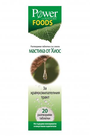 Мастиха от Хиос / Mastic from Chios х20 разтворими таблетки – Power of Nature