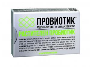 Провиотик / Proviotic растителен пробиотик x 10 капсули – Genesis Laboratories