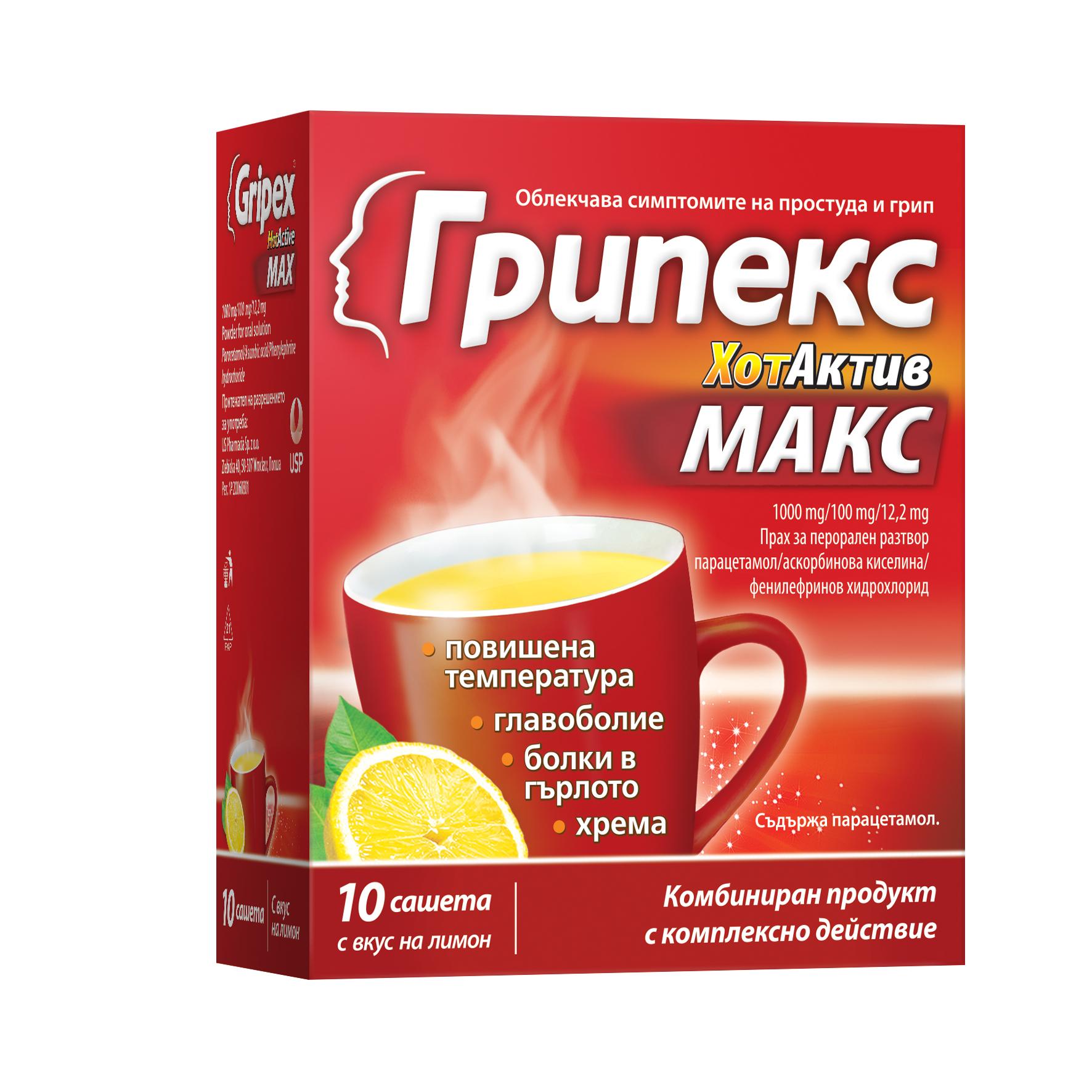 Описание  ГРИПЕКС ХОТ АКТИВ MAКС / GRIPEX HOT ACTIV MAX  с вкус на лимон на US Pharmacia  е лекарствен продукт, който се използва се употребява при простуда, като намалява отока на носната лигавица и така възстановява проходимостта на носа и синусите. Облекчава симптомите на настинка и грип, като: главоболие, болки в гърлото, мускулни болки, костно-ставни болки, кихане, възпаление на лигавицата на горните дихателни пътища и повишена температура.   Преди употреба на ГРИПЕКС ХОТ АКТИВ MAКС / GRIPEX HOT ACTIV MAX   Лекарственият продукт не трябва да се използва в с случаи на:  Данни за свръхчувствителност към някоя от съставките на продукта. При някое от следните заболявания: нестабилно коронарно сърдечно заболяване, високо артериално кръвно налягане, фенилкетонурия (повишено отделяне на ацетон и други кетотела с урината), закритоъгълна глаукома. Провеждане на лечение с инхибитори на моноаминооксидазата и до 2 седмици след спирането на тези лекарствени продукти. Не трябва да приемате други продукти, съдържащи парацетамол и/или симпатикомиметици. По време на лечение с лекарствения продукт, консумацията на алкохол е забранена. Продуктът не трябва да се прилага при деца под 12 години.  Изисква се повишено внимание при употребата на ГРИПЕКС ХОТ АКТИВ MAКС / GRIPEX HOT ACTIV MAX, ако:  Имате бъбречно заболяване, бронхиална астма, хипертрофия на простатата, хипертиреоидизъм, синдром на Рейно, коронарно сърдечно заболяване, артериална хипертония, диабет. В случай на повишена температура, продължила повече от 3 дни след началото на лечението, трябва да се свържете с Вашия лекар. Едно саше съдържа 1.939 g захароза, което се равнява на 0.2 калории. Приемане на лекарствения продукт с храни и напитки  Храната не намалява абсорбцията на лекарствения продукт. Бременност и кърмене  Продуктът не трябва да се употребява по време бременност и кърмене. Шофиране и работа с машини:  Когато приемате лекарствения продукт, внимавайте при шофиране и работа с машини. Употреба на други лекарстве