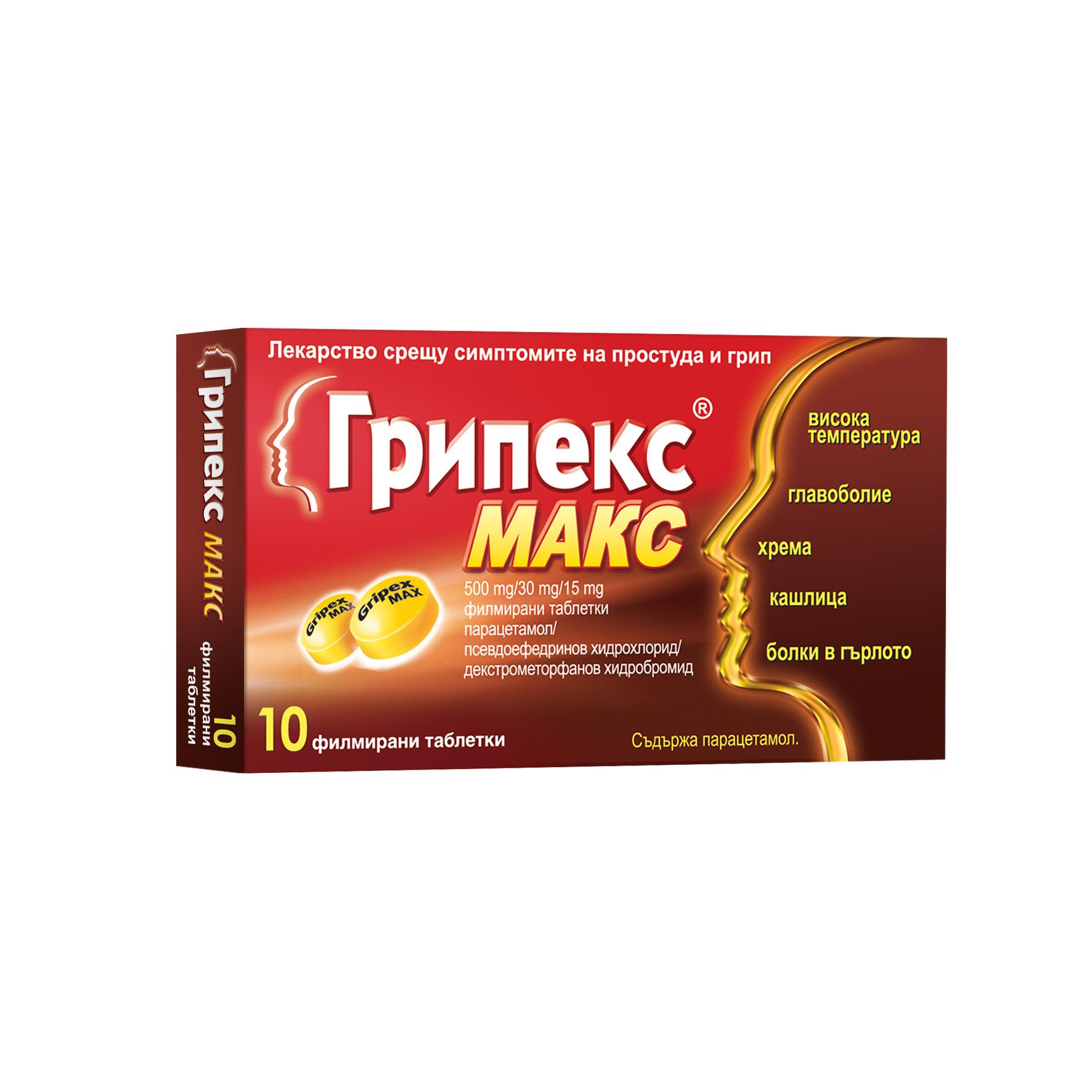 Описание  ГРИПЕКС МАКС / GRIPEX MAX се използва за облекчаване на симптомите при настинка, грип и грипоподобни състояния (треска, възпаление на носната лигавица, суха кашлица, главоболие, мускулни и костно-ставни болки), сухота в гърлото).  Какво трябва да знаете, преди да използвате Грипекс Макс   Не използвайте ГРИПЕКС МАКС / GRIPEX MAX при:  Ако сте алергични към активните вещества, или към някоя от останалите съставки на това лекарство (изброени в т. 6); Едновременно приложение на други лекарствени продукти, които съдържат парацетамол; Лечение с МАО инхибитори или по-рано от две седмици след преустановяване на приложението им; Вроден дефицит на глюкозо-6-фосфат дехидрогеназа; Тежка чернодробна или бъбречна недостатъчност; Тежка артериална хипертония; Исхемична болест на сърцето; Алкохолизъм; Бронхиална астма; ХОББ; Дихателна недостатъчност, потискане на дишането; По време на бременност и кърмене; Да не се използва при деца под 12 годишна възраст.  Предупреждения и предпазни мерки  Говорете с Вашия лекар или фармацевт преди да използвате ГРИПЕКС МАКС / GRIPEX MAX. Приемането на лекарствения продукт от хора с чернодробна недостатъчност, както и злоупотребяващи с алкохол и гладуващи, крие риск от чернодробно увреждане. Лекарственият продукт трябва да се използва внимателно при болни с бъбречна недостатъчност, артериална хипертония, сърдечна аритмия, емфизем, повишено вътреочно налягане, аденом на простатната жлеза, хипертиреоидизъм, диабет и при пациенти, третирани с анксиолитични средства, трициклични антидепресанти, други симпатикомиметици (напр. продукти, редуциращи хиперемията), потискащи апетита лекарствени продукти и подобни на амфетамина психостимуланти. Продуктът не трябва да се прилага при пациенти с хронична продуктивна кашлица. Лекарственият продукт не трябва да се използва при болни с дихателна недостатъчност, бронхиална астма и такива с риск от дихателна недостатъчност. Грипекс Макс трябва да се прилага внимателно при пациенти, които приемат антитромбо