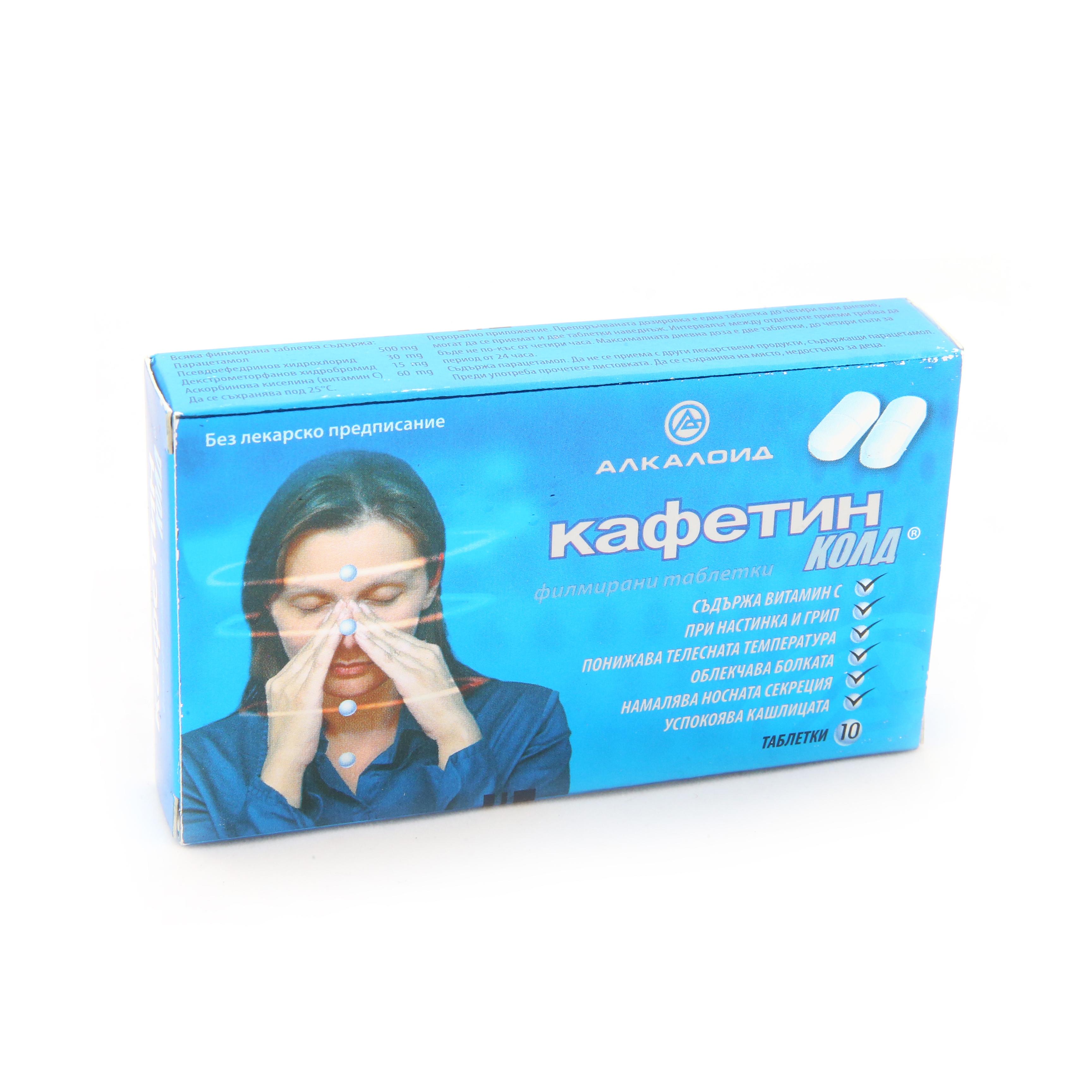 Какво представлява Кафетин Колд и за какво се използва?  КАФЕТИН КОЛД / CAFFETIN COLD  на фармацевтичната компания Алкалоид  е комбинирано лекарствено средство, което понижава високата телесна температура и облекчава болката. Кафетин Колд съдържа няколко активни съставки. Парацетамол е болкоуспокояващо и понижаващо температурата средство. Псевдоефедрин намалява отока на носната лигавица и по този начин прави проходими носа и дихателните пътища. Декстрометорфан потиска кашлицата като понижава дразненето в гърлото и бронхите. Витамин С усилва имунната система. Кафетин Колд облекчава симптомите на обикновената хрема и грипа (главоболие, болки в мускулите, болки в гърлото, запушен нос, висока температура и кашлица).  Преди да приемете Кафетин Колд  Не приемайте Кафетин Колд Ако сте алергични към Кафетин Колд или към някое от останалите съставки на Кафетин Колд; Ако имате тежка хипертония, заболявания на коронарните артерии, тежки чернодробни или бъбречни увреждания; Ако в момента приемате или през предхождащите две седмици сте приемали лекарствени продукти от групата на МАО-инхибиторите.  Обърнете специално внимание при употребата на Кафетин Колд ако:   Имате лека до умерена хипертония, сърдечно заболяване, диабет, чернодробно или бъбречно заболяване, хиперфункция на щитовидната жлеза (хипертироидизъм), повишено вътреочно налягане или увеличена простата. Попитайте Вашия фармацевт или лекар дали може да приемате Кафетин Колд. Ако сте над 60 години или организмът Ви е изтощен е по-вероятно да се проявят някои от нежеланите ефекти на медикамента. Не вземайте това лекарство преди да разговаряте със своя лекар или фармацевт, ако приемате повече от три алкохолни питиета дневно или ако имате чернодробно увреждане следствие на употреба на алкохол.  Прием на други лекарства   Моля информирайте Вашия лекар или фармацевт, ако приемате или наскоро сте приемали други лекарства, включително и такива, отпускани без рецепта. Не вземайте Кафетин Колд едновременно с други продукти, съдър