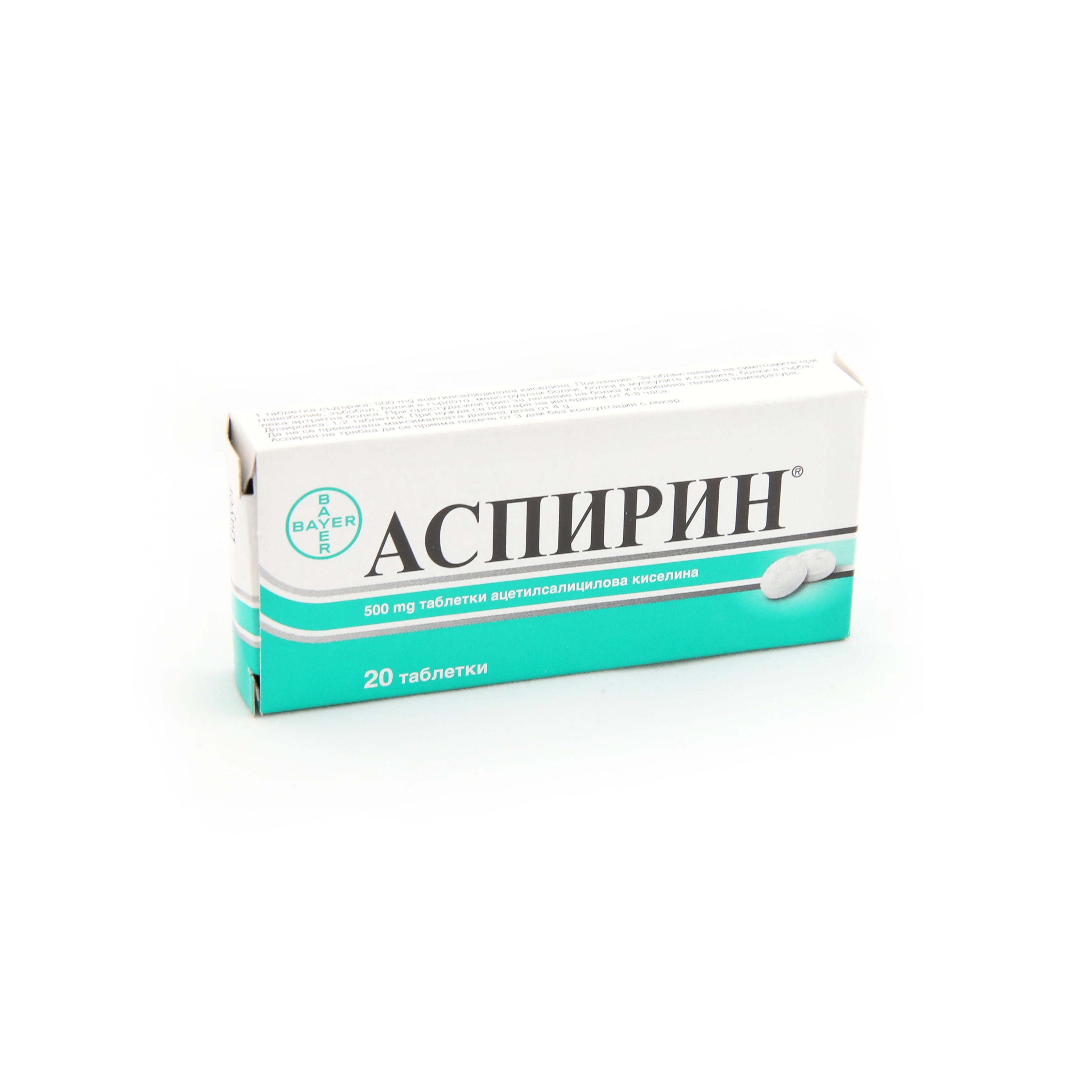 """Какво представлява Аспирин 500 mg и за какво се използва?   АСПИРИН / ASPIRIN на немската фармацевтична компания Байер  е обезболяващо и антипиретично лекарство, което спада към групата на противовъзпалителните субстанции и се използва за облекчение на симптомите при  зъбобол, болки в гърлото, менструални болки, болки в мускулите и ставите, болки в гърба, лека артритна болка и главоболие. Също така Аспирин се препоръчва и при простуда или грип за симптоматично лечение на болка и повишена телесна температура.   Забележка: Поради риск от синдрома на Рей (заболяване, което засяга мозъка и черния дроб и протича с животозастрашаващи симптоми), ацетилсалицилова киселина не бива да се дава на деца или юноши с фебрилни състояния, освен ако това не е изрично предписано от лекар или ако други терапевтични мерки са се оказали неефикасни. Не бива да вземате Аспирин 500 mg продължително време (повече от 3 дни) или в големи дози без да сте се консултирали предварително с Вашия лекуващ лекар или стоматолог. Ако след 3 дни не се чувствате по-добре или състоянието Ви се влоши, трябва да потърсите лекарска помощ.  Какво трябва да знаете преди да използвате Аспирин 500 mg?  Не използвайте Аспирин 500 mg: ако сте алергични към ацетилсалицилова киселина или към някоя от останалите съставки на това лекарство; ако сте алергични към други салицилати; ако имате язва на стомаха или на дванадесетопръстника; ако имате склонност към кръвоизливи; ако имате астма, която се предизвиква от прилагане на салицилати или субстанции с подобно действие, особено нестероидни противовъзпалителни лекарства; при комбиниране с метотрексат във високи дози ( 15 mg/седмично); през последното тримесечие на бременността (вижте """"Бременност, кърмене и фертилитет""""); ако имате тежка бъбречна или чернодробна недостатъчност; ако имате тежка сърдечна недостатъчност, която не е адекватно контролирана с лекарства. Аспирин 500 mg да не се прилага при деца под 16 годишна възраст, освен по изрично лекарско предписание.  Предуп"""