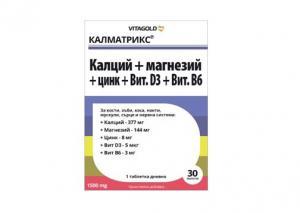 Калматрикс / Calmatrix х30 таблетки – Vitagold