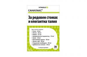 Санилакс / Sanilax х30 капсули – Vitagold