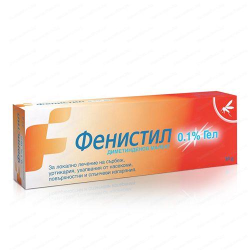 Онлайн аптека Remedium.bg предлага Fenistil Gel / Фенистил Гел при сърбеж, обриви, слънчеви изгаряния, ухапвания от насекоми х30 грама - Novartis. Професионална консултация с магистър-фармацевт и безплатна доставка на всички поръчки над 40 лева до 1кг.