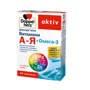 Допелхерц Актив Витамини А-Я + Омега-3 / Doppelherz Aktiv Vitamins A-Z + Omega-3 х30 капсули