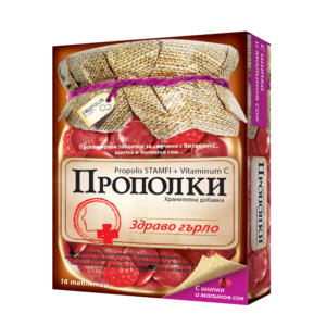 ПРОПОЛКИ Пастили с Шипка и Малинов сок / PROPOLKI  x 16 бр.- Sanofi