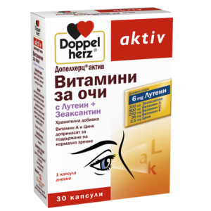 ДОПЕЛХЕРЦ актив Витамини за ОЧИ с лутеин и зеаксантин / DOPPELHERZ aktiv Vital Eyaxes with lutein and zeaxanthin- 30 капсули
