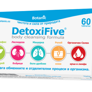 ДЕТОКСИФАЙВ / DETOXIFIVE x60 таблетки – Botanic
