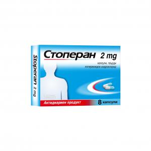 СТОПЕРАН / STOPERAN капсули 2 мг х 8- US Pharmacia